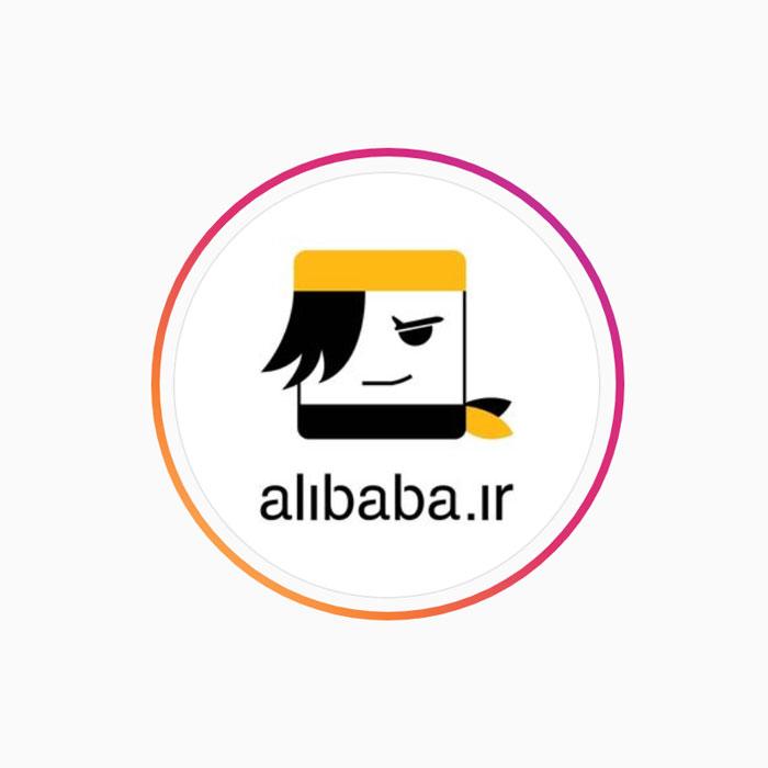 سایت علی بابا