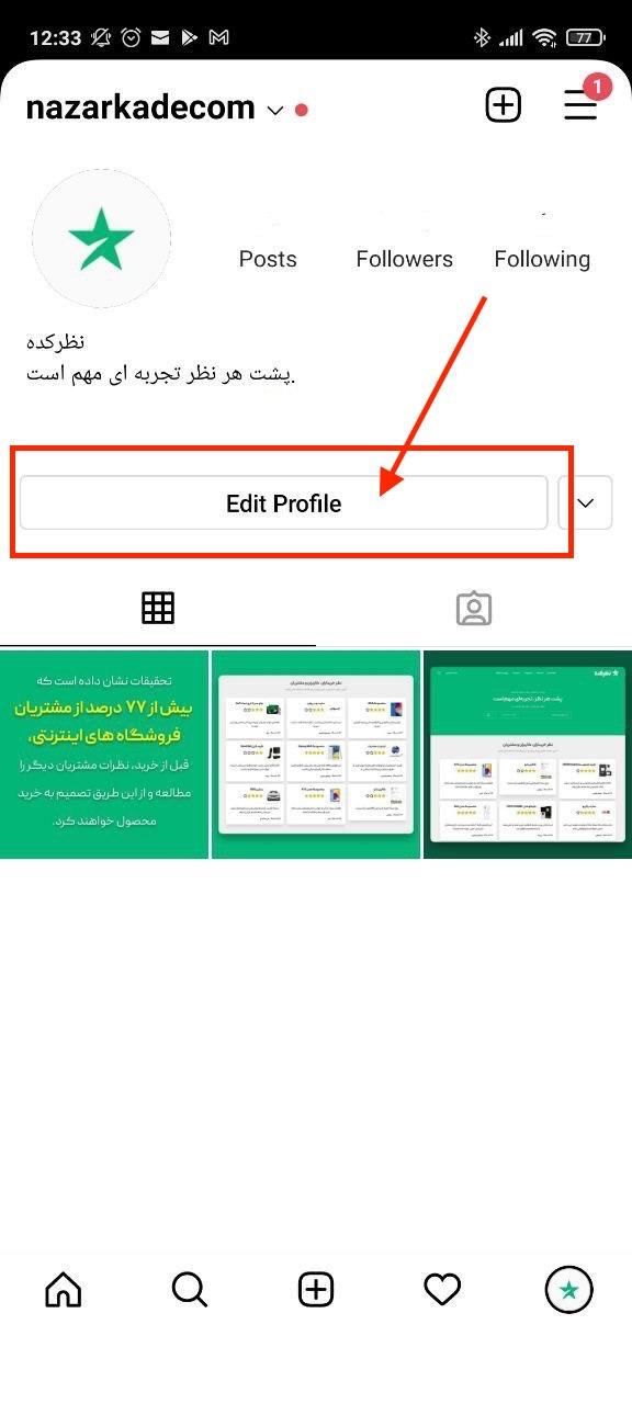 آموزش ساخت لینک برای بیو (bio) اینستاگرام